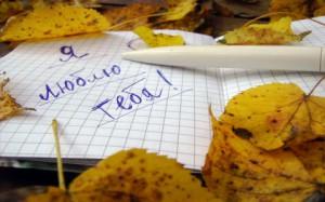 Осень и любовь