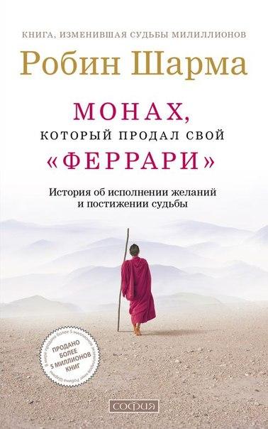 Книга Робина Шарма