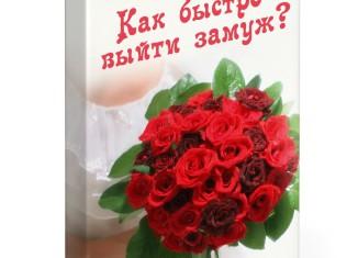 Книга - Как выйти замуж